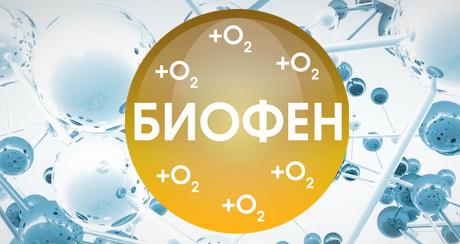 Биофен – уникальный компонент