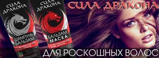 «Сила Дракона» для роскошных волос