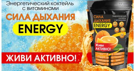 Сила дыхания - Еnergy