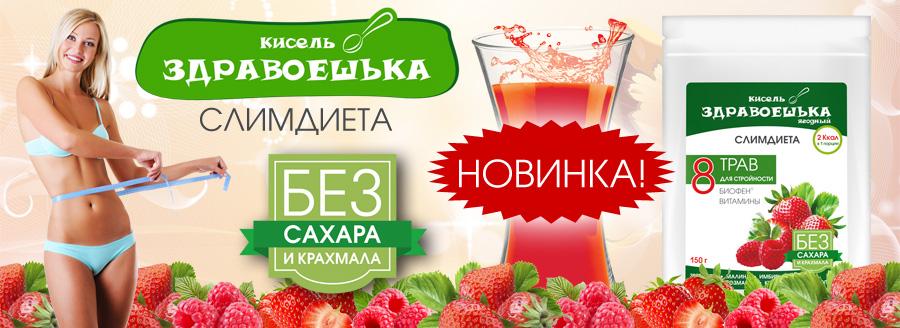 """Новинка. Кисель витаминизированный сухой  """"Здравоешка"""" ягодный СЛИМДИЕТА"""