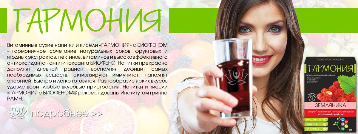 Напитки Гармония