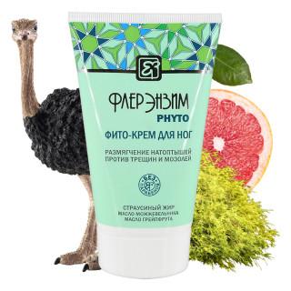 Фито-крем для ног со страусиным жиром и натуральными маслами