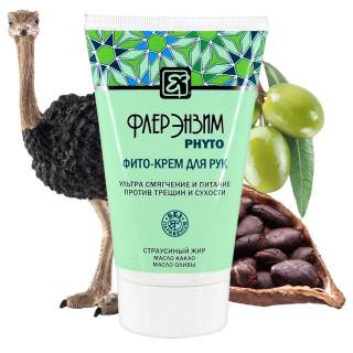 Фито-крем для рук со страусинным жиром и натуральными маслами