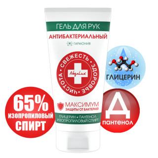 Гель антибактериальный - максимум защиты