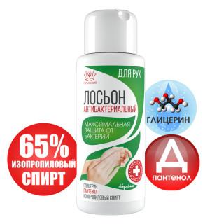 Лосьон для рук антибактериальный - максимум защиты